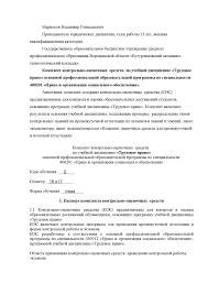 Марносов В Г Комплект КОС по уч дисциплине Трудовое право