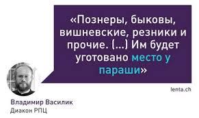 У параши отечьего православия Или дьяк Василик угодил в   прогремевший в масштабах всей планеты со своей неординарной статьей Место хулителей Путина у параши давеча защитил докторскую диссертацию И что же
