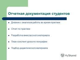 Презентация на тему Педагогическая практика Студентов кафедры  9 Отчетная документация