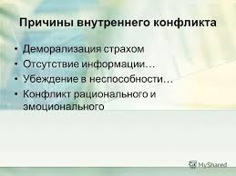 Презентация на тему Конфликты и пути их разрешения Евланова  7 Причины внутреннего конфликта Деморализация страхом