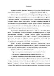 Отчет о научно исследовательской практике на примере Уральского ФО  Отчёт по практике Отчет о научно исследовательской практике на примере Уральского ФО 3