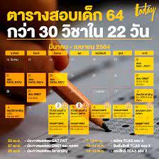 เปิดตารางสอบนักเรียน ม.6 ปี 2564 สอบติดกันกว่า 30 วิชา ใน 22 วัน -  workpointTODAY