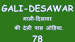 Shri Ganesh Satta Chart Satta Gali Satta Desawar Fix Singal Leck Lucky Number Date