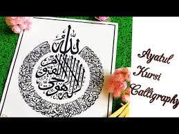 ayatul kursi calligraphy step by step