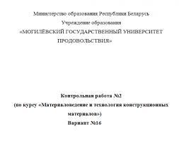 Материаловедение и ТКМ Контрольная работа № Вариант №  Материаловедение и ТКМ Контрольная работа №2 Вариант №16
