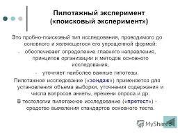 Презентация на тему Экспериментальная психология  14 Контрольный эксперимент