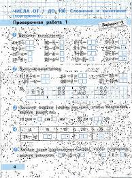 Контрольно оценочные материалы по математике класс Школа  hello html 5c0a79cb gif