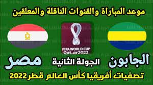 موعد مباراة مصر والجابون تصفيات كأس العالم 2022 والقنوات الناقلة - كورة في  العارضة