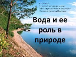 Вода и ее значение в природе й класс Презентация к уроку