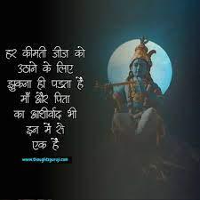 Radha Krishna Quotes in Hindi with ...
