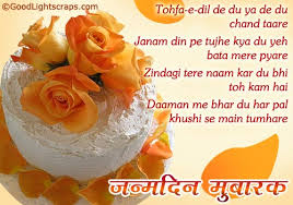 Hindi Birthday Shayari Scraps & Graphics 4 Orkut, Myspace, Facebook via Relatably.com