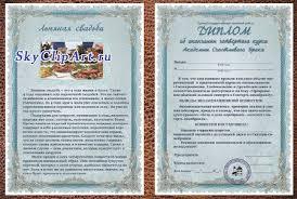 Дипломы и медальки Шуточный диплом для юбилея Льняная свадьба