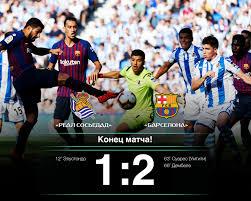 «Барселона» с трудом победила в Сан-Себастьяне - Реальный Футбол