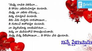 Love Letters Telugu At Lovers Romantic Quotations With Images