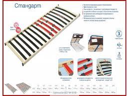 Комбинацията от ламелна скара и качествен матрак осигурява перфектно моделиране на всяка извивка на тялото. Podmatrachni Ramki Standart