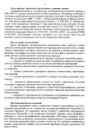 А В Присный Эколого географические принципы становления  Отзыв Г С Медведева на автореферат докторской диссертации А В Присного