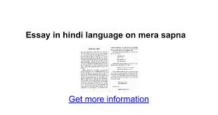 essay in hindi language on mera sapna google docs