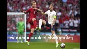 อังกฤษ พบ เดนมาร์ก Football is coming home - YouTube