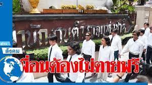 เด็กอุเทนฯ เดินขบวนเรียกร้อง 7 คดีเพื่อนตายฟรี จับคนร้ายไม่ได้  จะได้ยุติแค้น! - YouTube
