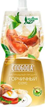 <b>Соус СЛОБОДА Горчичный</b> 60% д/п – купить в сети магазинов ...