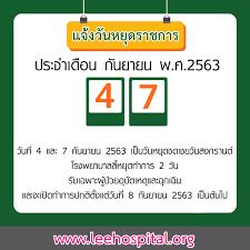 ประกาศแจ้งวันหยุดราชการวันศุกร์ที่ 4 และ วันจันทร์ ที่ 7 กันยายน 2563 -  โรงพยาบาลลี้