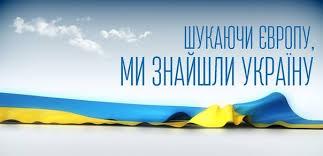 21 листопада – День гідності і свободи | Інститут післядипломної  педагогічної освіти | м.Київ