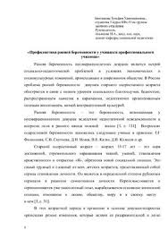 Статья к дипломной работе doc Все для студента Статья к дипломной работе