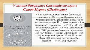 Картинки по запросу 1948 - Открылись V зимние Олимпийские игры в Санкт-Морице (Швейцария).