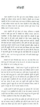 essay on newspaper in hindi value of higher education essay essay newspaper in education