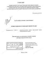 Диссертация на тему Принуждение в финансовом праве автореферат  Диссертация и автореферат на тему Принуждение в финансовом праве научная электронная