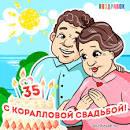35 лет свадьбы это какая свадьба поздравления