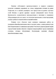 Отчет по производственной практике в ООО Бахетле Отчёт по практике Отчёт по практике Отчет по производственной практике в ООО Бахетле 5