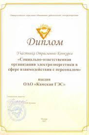 Награды Камской ГЭС Диплом участника отраслевого конкурса