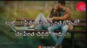 Heart Touching Love Whatsapp Status In Telugu Telugu Whatsapp Status Love Feeling Quotes