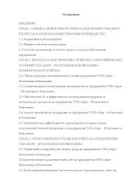 Учёт оплаты труда на примере ТНВ Заря Игнатенков и Компания  Это только предварительный просмотр