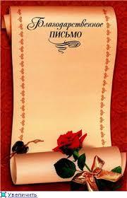 Шаблоны грамот для фотошопа по вязанию и шитью Грамоты дипломы благодарности сертификаты Фотошаблоны Шаблоны для фотошопа скачать бесплатно