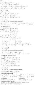 по алгебре класс Мордкович А Г упражнение ГДЗ по алгебре 9 класс Мордкович А Г 6 12 упражнение