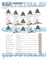 Ответы самостоятельные и контрольные работы по математике класс  Ответы самостоятельные и контрольные работы по математике 5 класс