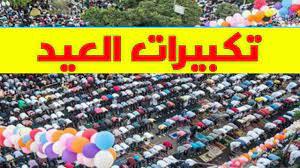 تكبيرات العيد كامله mp3 بالكلمات HD - YouTube