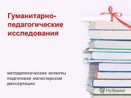 Презентация на тему Гуманитарно педагогические исследования  1 Гуманитарно педагогические исследования методологические аспекты подготовки магистерской диссертации