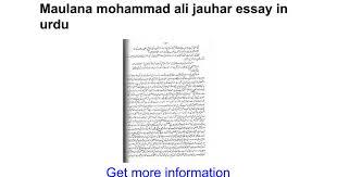 maulana mohammad ali jauhar essay in urdu google docs
