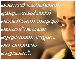 Malayalam Love Quotes For Facebook Whatsapp Malaylam Love Dp For Cool Whatsapp Dp For Love In Malayalam