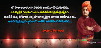 Swami Vivekananda Quotes In Telugu Hd Wallpapers All Time Best Swamy