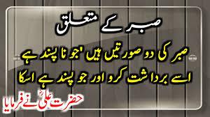 Sayings Hazrat Ali Quotes In Urdu Quotes About Patience Sabr Pyari Batein Urdu Sunehri Words