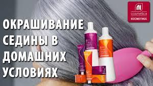 Как покрасить седые волосы? Окрашивание седины в домашних ...