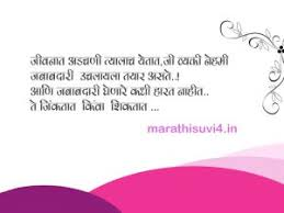 Marathi Quotes On Beauty