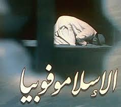 الاسلاموفوبيا  عند  المسلمين , أو  خوف  المسلمين  من  الاسلاميين …