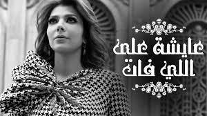 اغاني اصاله نصري - Musiqaa Blog