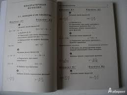 Иллюстрация из для Алгебра и геометрия класс  Иллюстрация 2 из 24 для Алгебра и геометрия 9 класс Самостоятельные и контрольные работы
