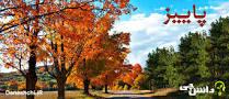 نتیجه تصویری برای انشا درباره پاییز پایه ششم